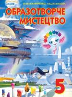 Образотворче мистецтво 5 клас (Калініченко О.В., Масол Л.М.) [2013]