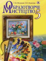 Образотворче мистецтво 5 клас (Железняк С.М., Ламонова О.В.) [2013]