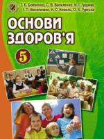 Основи здоров'я 5 клас (Бойченко Т.Є, Василенко С.В. і ін. ) [2013]