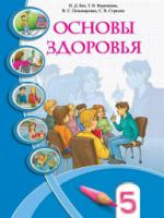 Основы здоровья 5 класс (Бех И.Д., Воронцова Т.В. и др.) [2013]