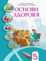 Основи здоров'я 5 клас (Бех І.Д., Воронцова Т.В. і ін.) [2013]