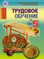 Трудовое обучение для мальчиков 5 класс (Терещук Б. Н.,Загорный В.К. и др.) [2013]