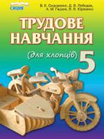 Трудове навчання для хлопців 5 клас (Сидоренко В.К., Лебедєв Д.В. і ін.) [2013]
