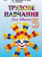 Трудове навчання для дівчат 5 клас (Сидоренко В.К., Мачача Т.С. і ін.) [2013]