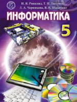 Информатика 5 класс (Ривкинд И.Я., Лысенко Т.И. и др.) [2013]