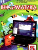 Інформатика 5 клас (Морзе Н.В.,  Барна О.В. і ін.) [2013]