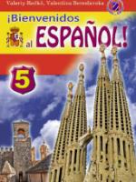 Іспанська мова 5 клас 1-й рік навчання (Редько В.Г., Береславська В.І.) [2013]