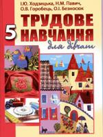 Трудове навчання для дівчат 5 клас (Ходзицька І.Ю., Павич Н.М. ) [2013]