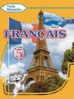 Французька мова 5 клас 1-й рік навчання (Клименко Ю.) [2013]