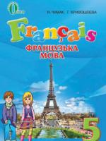 Французька мова 5 клас (Чумак Н.П., Кривошеєва Т.В.) [2015]