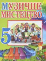 Музичне мистецтво 5 клас (Кондратова Л.Г.) [2013]