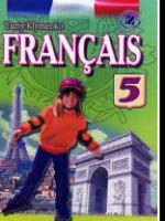 Французька мова 5 клас 5-й рік навчання (Клименко Ю.) [2013]
