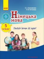 Німецька мова 5 клас 5-й рік навчання (Сотникова С.І., Гоголэва Г.В.) [2013]