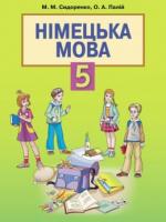 Німецька мова 5 клас (Сидоренко М.М., Палый О.А.) [2013]