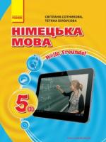 Німецька мова 5 клас 1-й рік навчання (Сотникова С.І., Білоусова Т.Ф.) [2013]