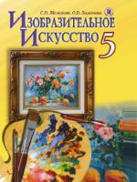 Изобразительное искусство 5 класс (Железняк С.Н., Ламонова О.В.) [2013]