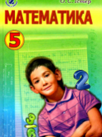 Математика 5 клас (Істер О.О.) [2013]