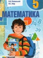 Математика 5 клас (Мерзляк А.Г., Полонський В.Б., Якір М.С.) [2013]