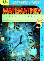 Математика 5 класс (Тарасенкова Н.А., Богатырёва И.М. и др.) [2013]