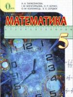 Математика 5 клас (Тарасенкова Н.А., Богатирьова І.М. і ін.) [2013]
