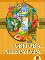 Світова література 5 клас (Волощук Є.В.) [2013]