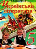 Українська література 5 клас (Коваленко Л.Т.) [2013]