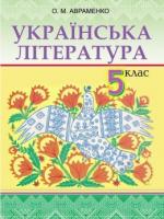 Українська література 5 клас (Авраменко О.М.) [2013]