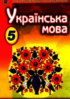 Українська мова 5 клас (Заболотний О.В, Заболотний В.В.) [2013]