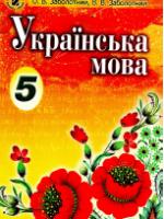 Українська мова 5 клас для шкіл з рос. мовою (Заболотний О.В, Заболотний В.В.) [2013]