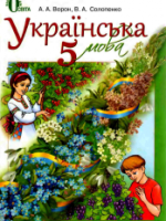 Українська мова 5 клас (Ворон А.А., Солопенко В.А.) [2013]