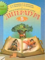 Литература русская и мировая 5 класс (Бондарева Е.Е., Ильинская Н.И.) [2013]
