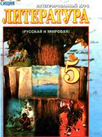 Литература русская и мировая 5 класс (Исаева Е.А., Клименко Ж.В.) [2013]
