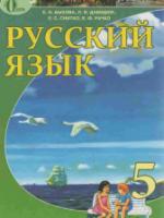 Русский язык 5 класс (Быкова Е.И., Давидюк Л.В. и др.) [2013]
