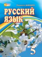Русский язык 5 класс (Давидюк Л.В.) [2013]