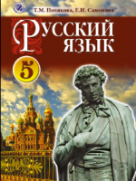 Русский язык 5 класс 1-й год обучения (Полякова Т.М., Самонова Е.И.) [2013]