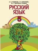 Русский язык 5 класс для школ с украинским языком обучения (Рудяков А.Н., Фролова Т.Я., Маркина-Гурджи М.Г.) [2013]