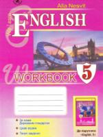 Англійська мова 5 клас. Робочий зошит. (Несвіт А.М.) [2013]