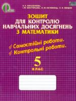 Математика 5 клас. Зошит для контролю навчальних досягнень (Тарасенкова Н.А., Богатирьова І.М. і ін.) [2013]