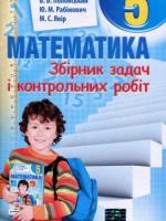 Математика 5 клас. Зошит для контрольних і самостійних робіт (Мерзляк А.Г., Полонський В.Б., Якір М.С.) [2013]
