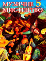 Музичне мистецтво 5 клас (Масол Л.М., Аристова Л.С.) [2013]
