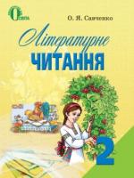 Літературне читання 2 клас (Савченко О.Я.) [2012]