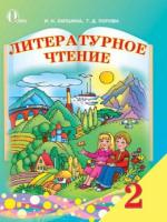 Литературное чтение 2 класс (Лапшина И.Н., Попова Т.Д.) [2012]