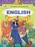 Англійська мова 2 клас (Калініна Л.В., Самойлюкевич І.В.) [2012]