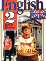 Англійська мова 2 клас (Плахотник В.М.) [2012]