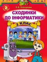 Сходинки до інформатики 2 клас (Коршунова О.В.) [2012]