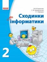 Сходинки до інформатики 2 клас (Корнієнко М.М., Крамаровська С.М., Зарецька І.Т.) [2012]
