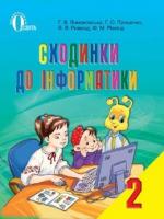 Сходинки до інформатики 2 клас (Ломаковська А.В., Проценко Г.А, Ривкінд І.Я., Рівкінд Ф.М.) [2012]