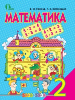 Математика 2 клас (Рівкінд Ф.М., Оляницька Л.в.) [2012]