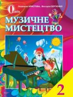 Музичне Мистецтво 2 клас (Аристова Л., Сергієнко В.) [2012]