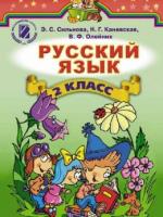 Русский язык 2 класс (Сильнова Э.С., Каневская Н.Г., Олейник В.Ф.) [2012]